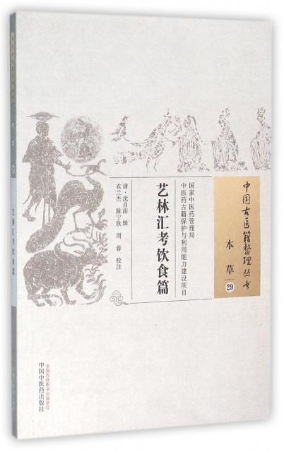 藝林彙考飲食篇/中國古醫籍整理叢書