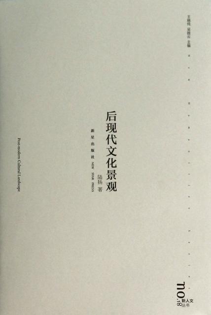 後現代文化景觀/新人文叢書