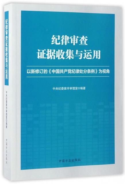 紀律審查證據收集與運用(以新修訂的中國共產黨紀律處分條例為視角)