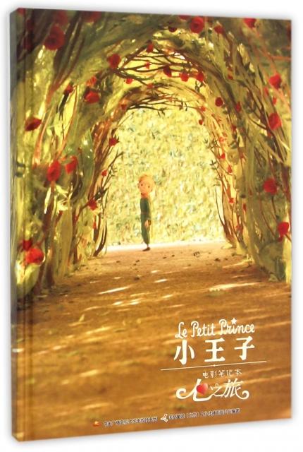 小王子電影筆記本(心之旅)(精)