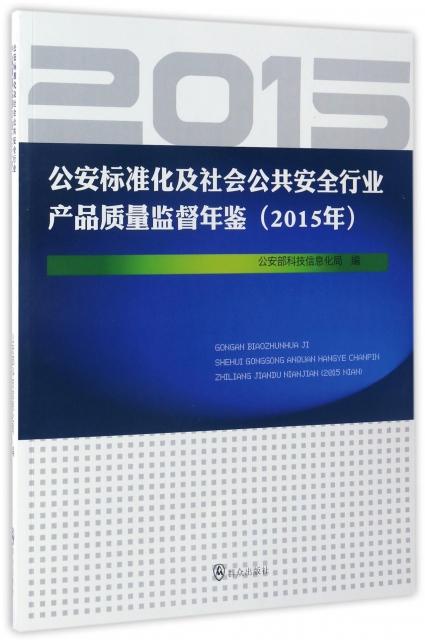 公安標準化及社會公共安全行業產品質量監督年鋻(2015年)