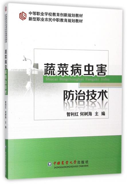 蔬菜病蟲害防治技術(新型職業農民中職教育規劃教材)