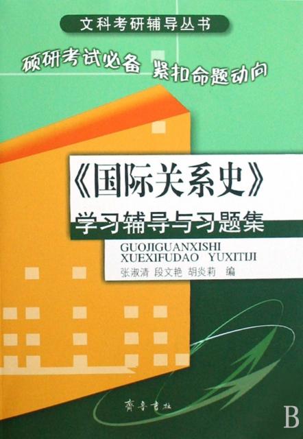 國際關繫史學習輔導與習題集/文科考研輔導叢書