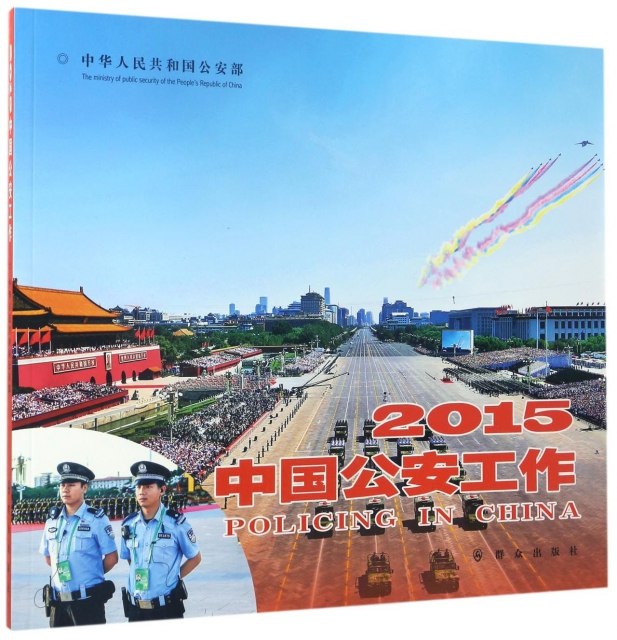 中國公安工作(2015)