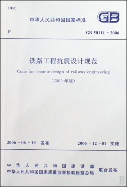 鐵路工程抗震設計規範(2009年版GB50111-2006)/中華人民共和國國家標準