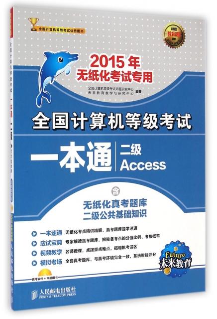 二級Access(附光盤2015年無紙化考試專用)/全國計算機等級考試一本通