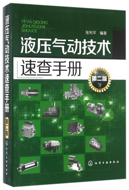 液壓氣動技術速查手冊(第2版)