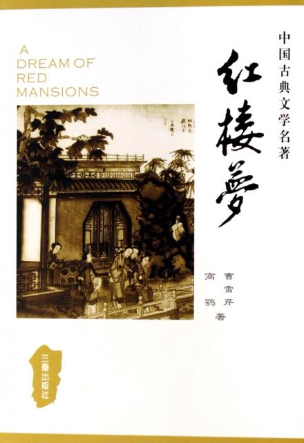 紅樓夢(精)/中國古典文學名著叢書