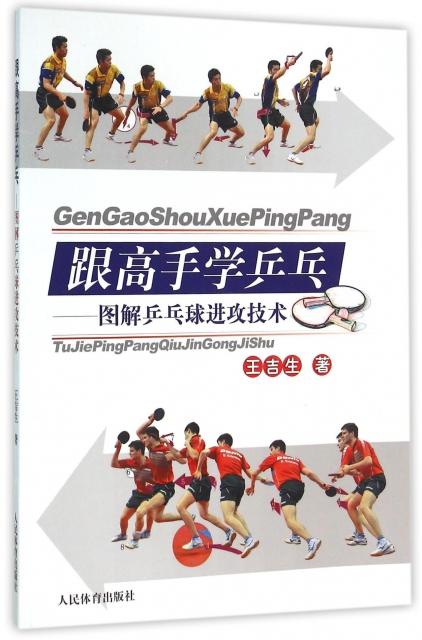跟高手學乒乓--圖解乒乓球進攻技術