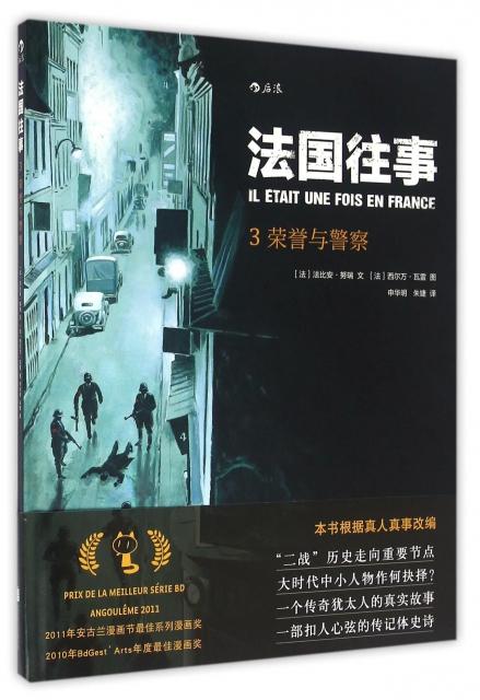法國往事(3榮譽與警察)(精)