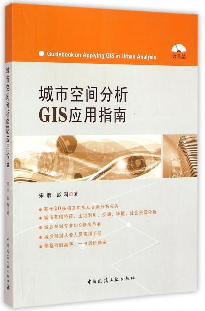 城市空間分析GIS應用指南(附光盤)