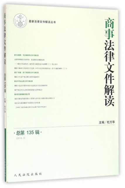 商事法律文件解讀(2016.3總第135輯)/最新法律文件解讀叢書