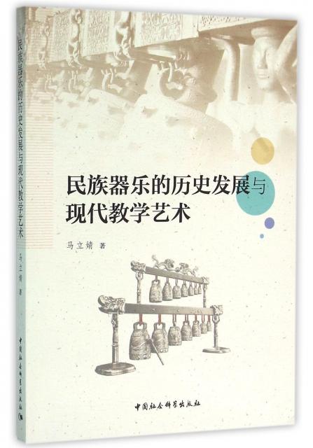 民族器樂的歷史發展與現代教學藝術