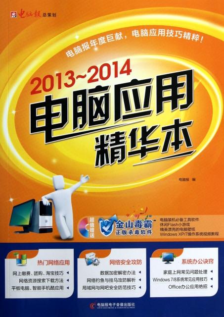2013-2014電腦應用精華本(附光盤)