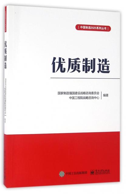 優質制造/中國制造2025繫列叢書