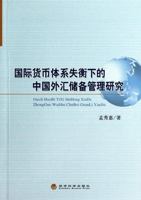 國際貨幣體繫失衡下的中國外彙儲備管理研究