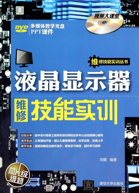 液晶顯示器維修技能實訓(附光盤)/維修技能實訓叢書