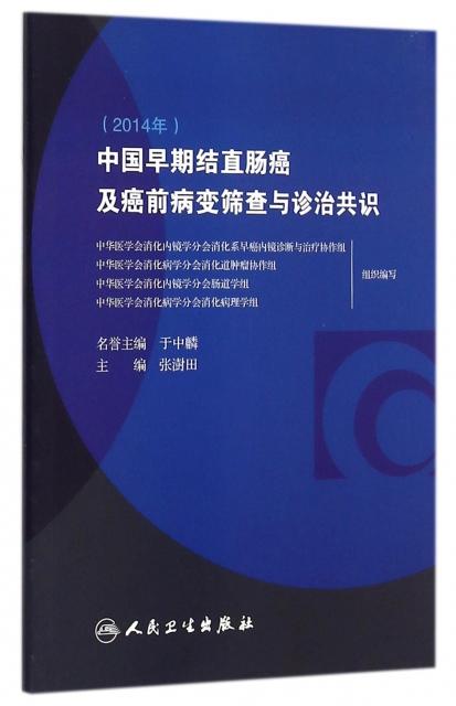中國早期結直腸癌及癌前病變篩查與診治共識(2014年)