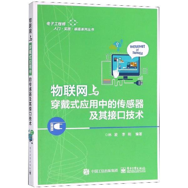 物聯網與穿戴式應用中的傳感器及其接口技術/電子工程師入門實踐提高繫列叢書