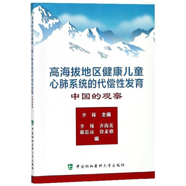 高海撥地區健康兒童心肺繫統的代償性發育(中國的觀察)