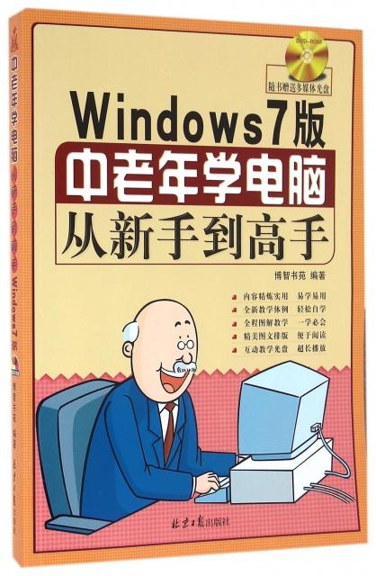 中老年學電腦從新手到高手(附光盤Windows7版)
