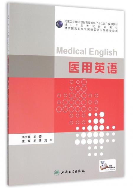 醫用英語(供全國高職高專院校醫藥衛生各專業用METS考試指定教材國家衛生和計劃生育委員會十二五規劃教材)