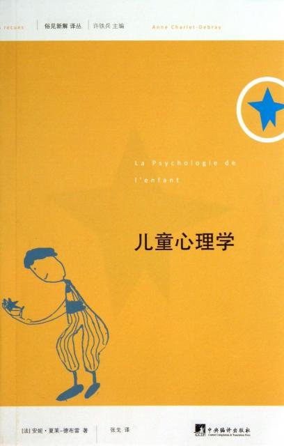 兒童心理學/俗見新解譯叢