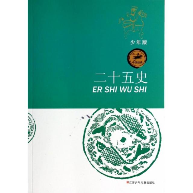 二十五史(少年版)/中國經典