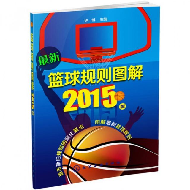 最新籃球規則圖解(2015版)