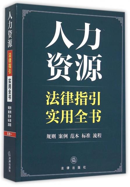 人力資源法律指引實用全書(規則案例範本標準流程)