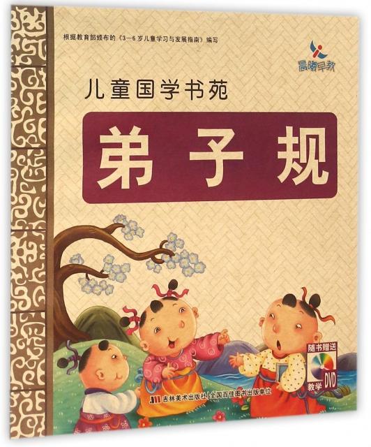 弟子規(附光盤)/兒童國學書苑