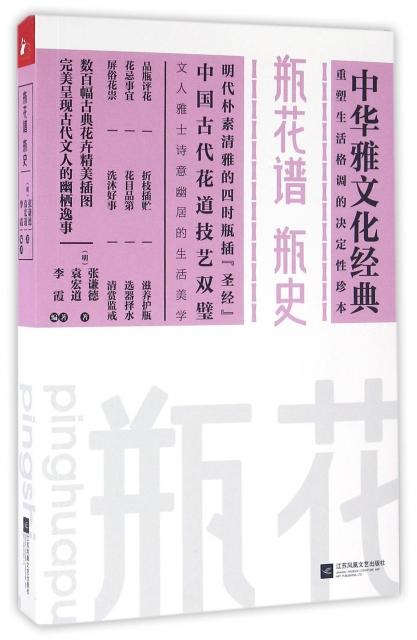瓶花譜瓶史/中華雅文化經典