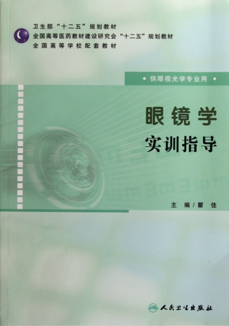 眼鏡學實訓指導(供眼視光學專業用全國高等學校配套教材)