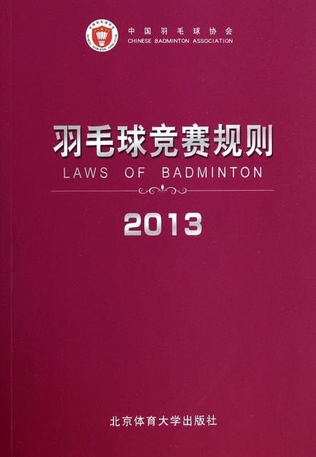 羽毛球競賽規則(2013)