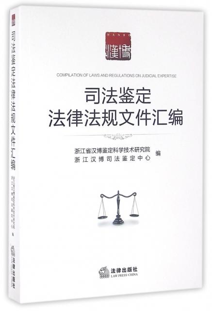司法鋻定法律法規文件彙編