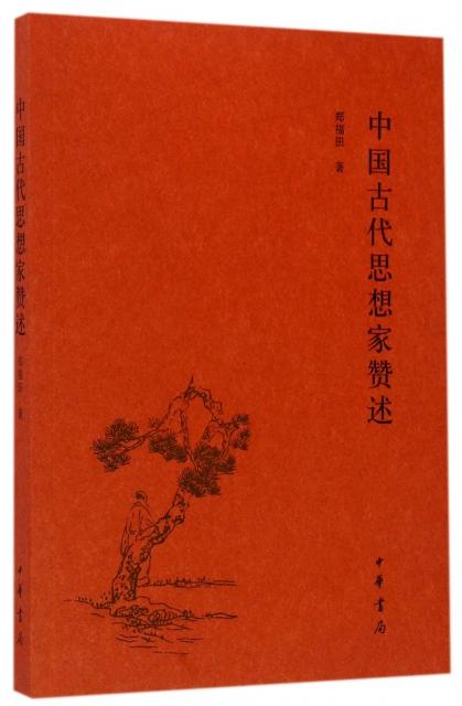 中國古代思想家贊述