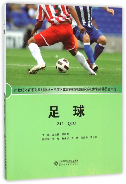 足球(21世紀體育繫列規劃教材)