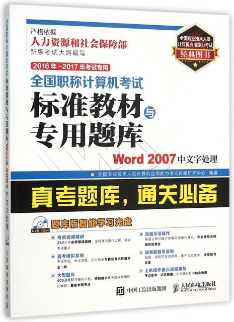 Word2007中文字處理(附光盤2016年-2017年考試專用)/全國職稱計算機考試標準教材與專用題庫