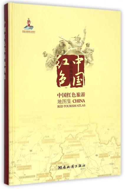 中國紅色旅遊地圖集(精)