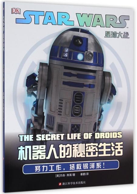 機器人的秘密生活/星球大戰