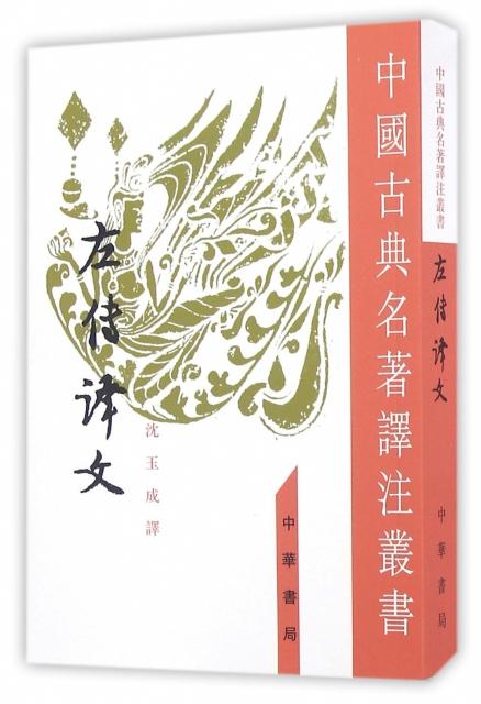 左傳譯文/中國古典名著譯注叢書