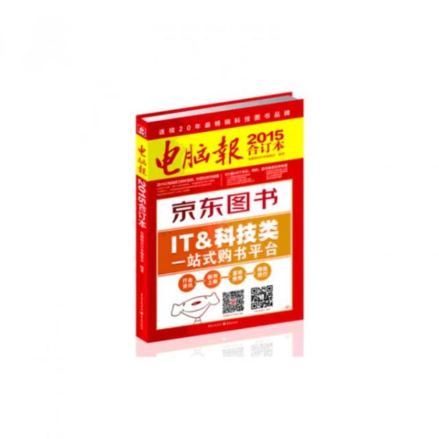 電腦報(2015合訂本)