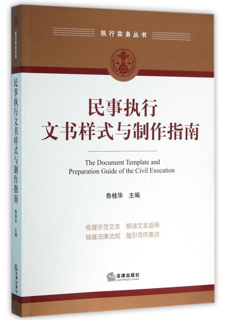 民事執行文書樣式與制作指南/執行實務叢書