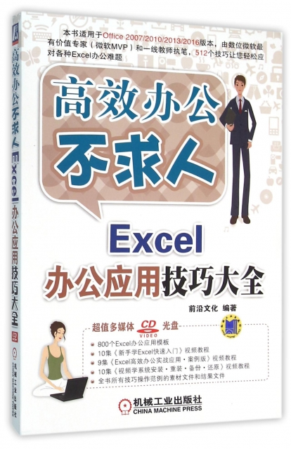 Excel辦公應用技巧大全(附光盤)/高效辦公不求人