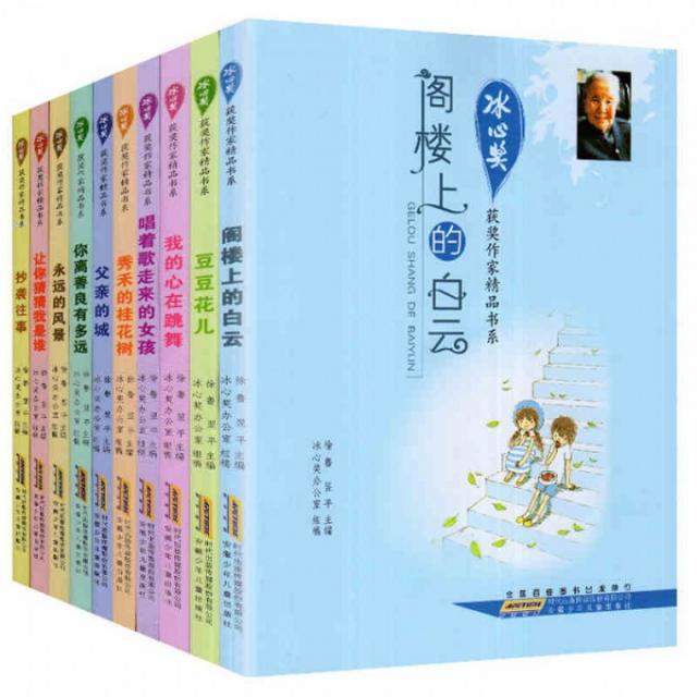 冰心奖获奖作家精品书系(修订版)(共10册)