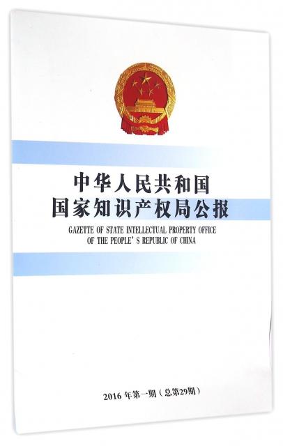 中華人民共和國國家知識產權局公報(2016年第1期總第29期)