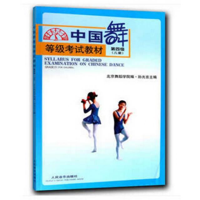 中國舞等級考試教材(第4級兒童)