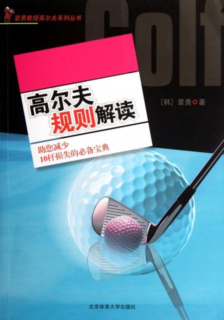 高爾夫規則解讀/裴勇教授高爾夫繫列叢書
