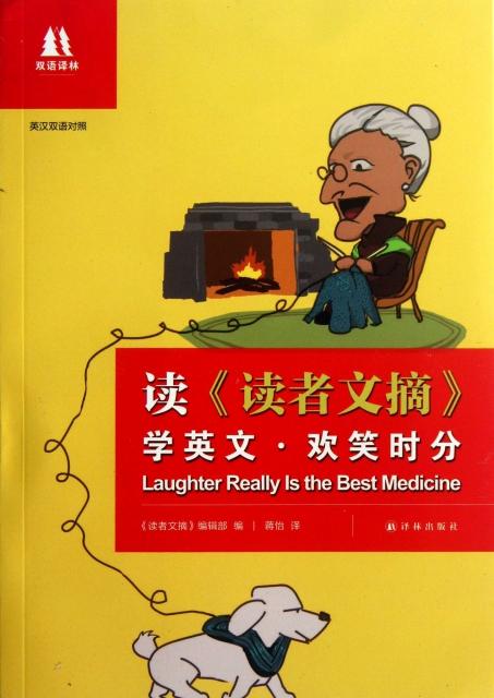 讀讀者文摘學英文(歡笑時分英漢雙語對照)/雙語譯林