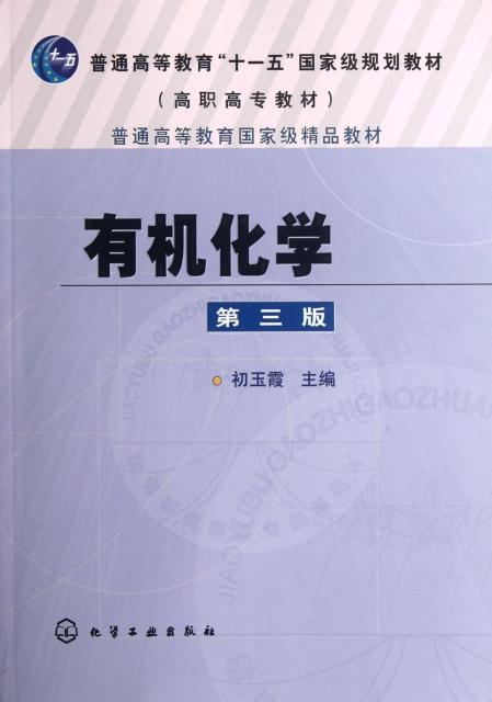 有機化學(第3版普通高等教育十一五國家級規劃教材)